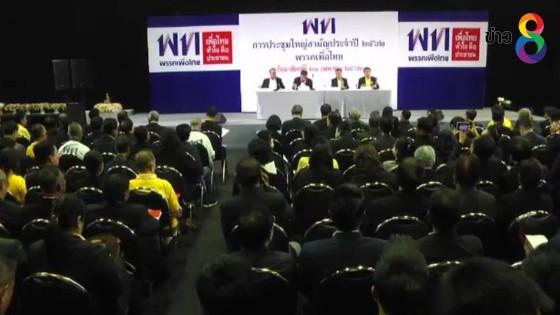 """""""เพื่อไทย"""" ประชุมท่ามกลางกระแสข่าวเลือกหัวหน้าพรรคใหม่"""