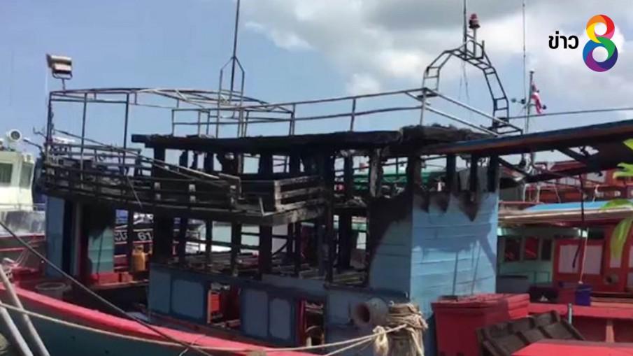 เจ้าหน้าที่สตูล กู้เรือไฟไหม้จมหน้าท่าเทียบบ่ายนี้ เร่งสอบหาสาเหตุ