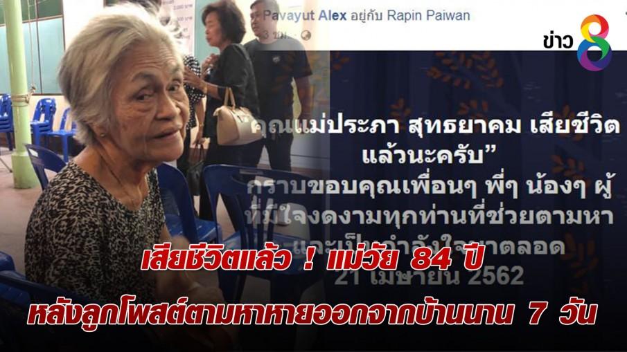 เสียชีวิตแล้ว ! แม่วัย 84 ปี หลังลูกโพสต์ตามหาว่าหายออกจากบ้านนาน 7 วัน