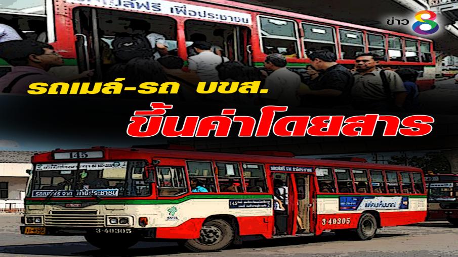 รถเมล์ขึ้นค่าตั๋ววันแรก ประชาชนอยากได้บริการดี