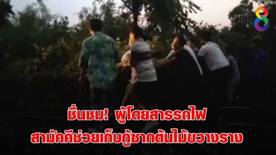 ชื่นชม! ผู้โดยสารรถไฟ สามัคคีช่วยเก็บกู้ซากต้นไม้ขวางราง