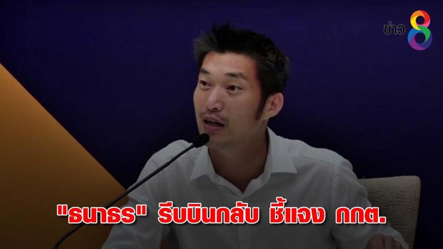 """""""ธนาธร"""" เตรียมแจงข้อกล่าวหา ยันกำลังใจดี รีบบินกลับไทย"""