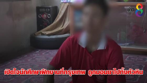 เปิดใจนักศึกษาฝึกงานที่กรุงเทพ ถูกมอมยาไปทิ้งหัวหิน