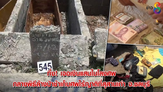 ทึ่ง! เจอเงินแสนในโลงศพ กลางพิธีล้างป่าช้าเก็บศพไร้ญาติที่สุสานเก่า จ.ชลบุรี