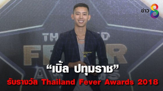 """""""เบิ้ล ปทุมราช"""" รับรางวัล Thailand Fever Awards 2018"""