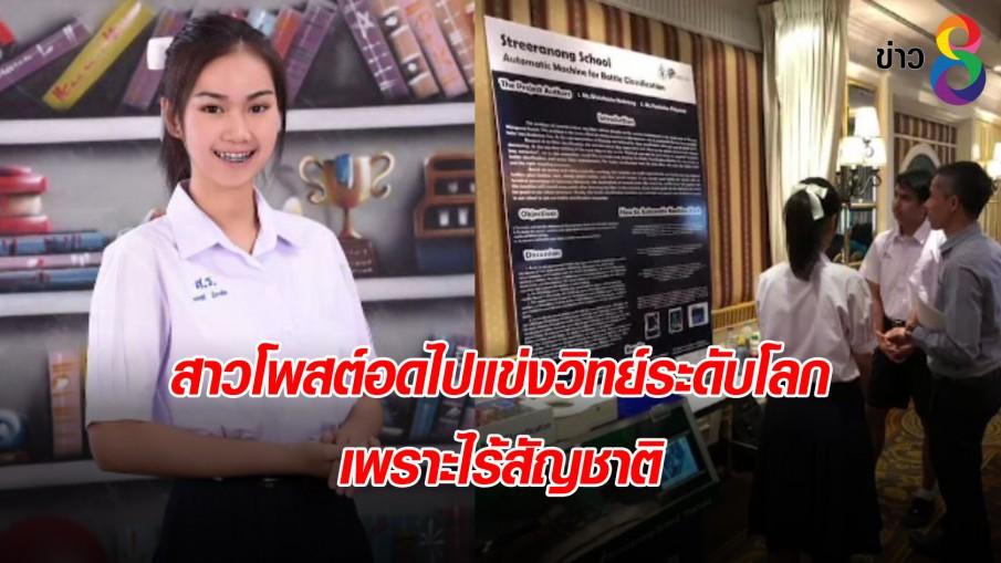 """เร่งช่วย""""น้องพลอย""""  ขอสัญชาติไทยไปแข่งวิทย์ฯ โอลิมปิค"""