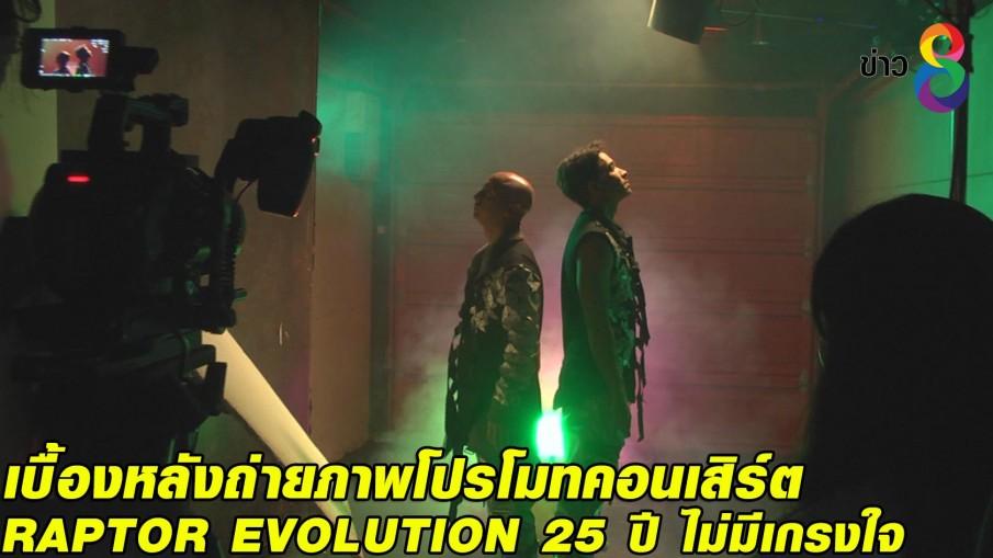 เบื้องหลังถ่ายภาพโปรโมทคอนเสิร์ต RAPTOR EVOLUTION 25 ปี ไม่มีเกรงใจ