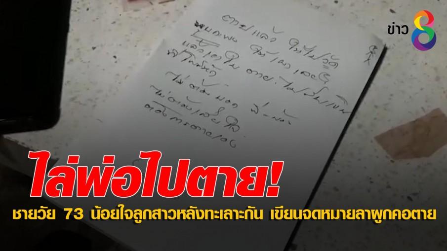 ไล่พ่อไปตาย! ชายวัย 73 น้อยใจลูกสาวหลังทะเลาะกัน เขียนจดหมายลาผูกคอตาย