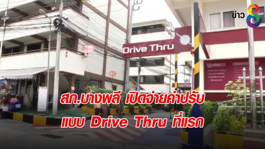 สภ.บางพลี เปิดจ่ายค่าปรับ แบบ Drive Thru ที่แรก