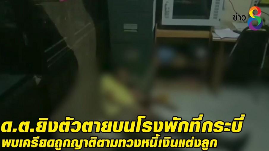 ด.ต.ยิงตัวตายบนโรงพักที่กระบี่ พบเครียดถูกญาติตามทวงหนี้เงินแต่งลูก