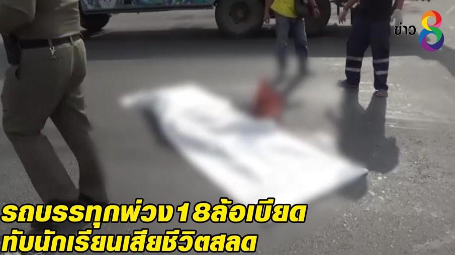 รถบรรทุกพ่วง 18 ล้อเบียดทับนักเรียนเสียชีวิตสลด