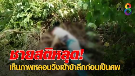 ชายสติหลุดเห็นภาพหลอนวิ่งเข้าป่าลึกก่อนเป็นศพ...