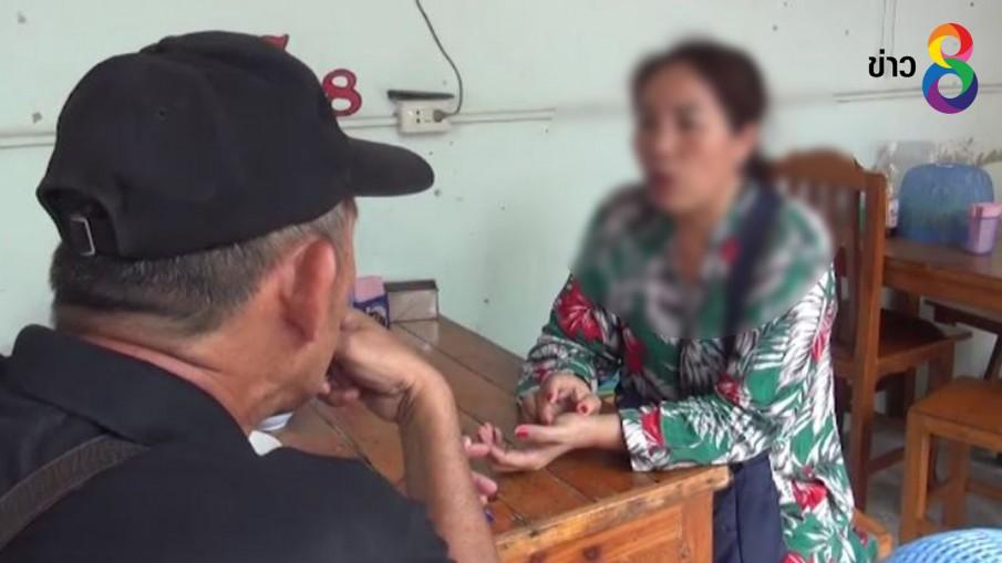 แม่ค้าชาวจีนร้อง ถูกชายอ้างเป็นทหารเบี้ยวค่าหวยกว่า 2 หมื่น พอทวงถูกต่อย