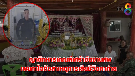 ญาติทหารเกณฑ์เศร้าจัดงานศพ เผยคาใจถึงสาเหตุการเสียชีวิตคาค่าย...