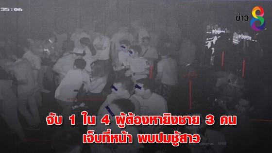 จับ 1 ใน 4 ผู้ต้องหายิงชาย 3 คน เจ็บที่หน้า พบปมชู้สาว