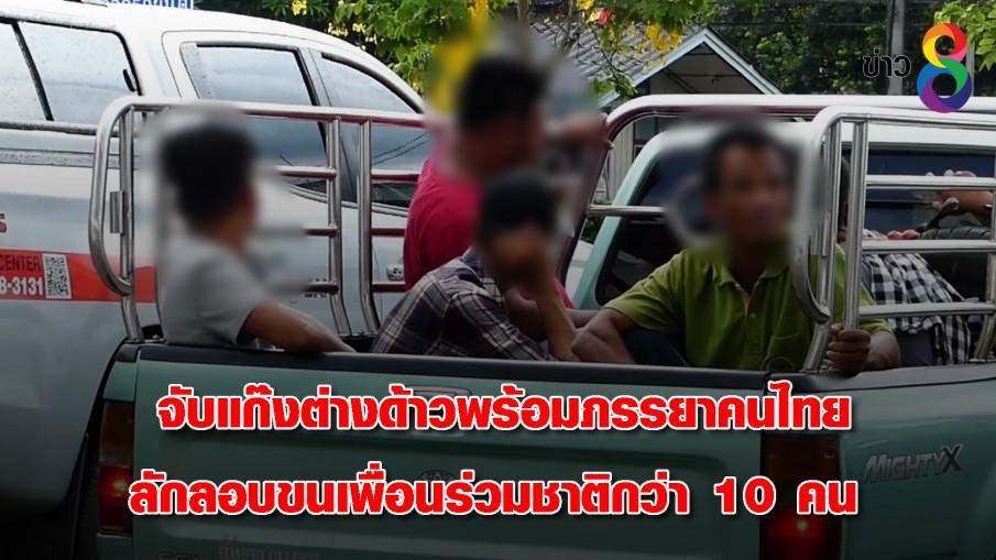 จับแก๊งต่างด้าวพร้อมภรรยาคนไทย ลักลอบขนเพื่อนร่วมชาติกว่า 10 คน