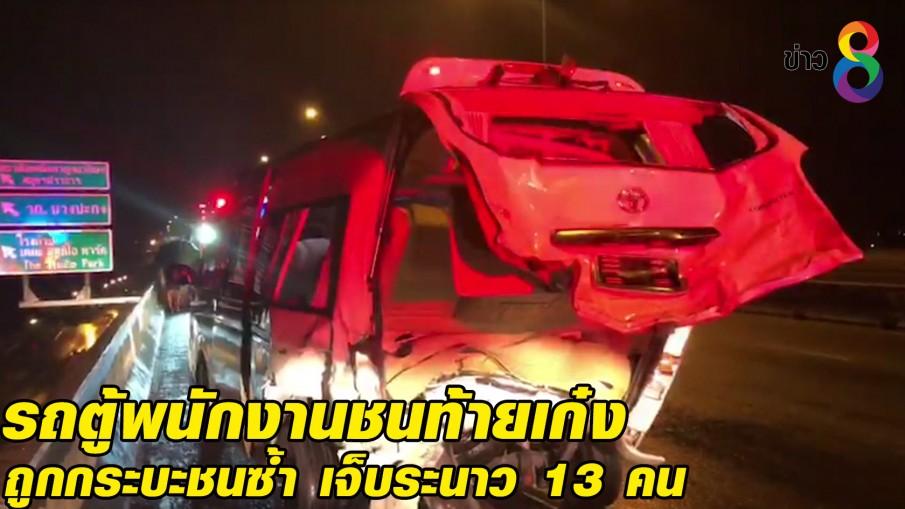 รถตู้พนักงานชนท้ายเก๋งแล้วถูกกระบะชนซ้ำ เจ็บระนาว 13 คน