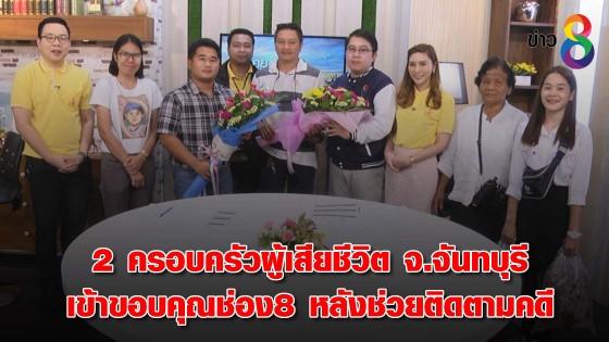 2 ครอบครัวผู้เสียชีวิต จ.จันทบุรี เข้าขอบคุณช่อง8 หลังช่วยติดตามเร่งรัดคดี
