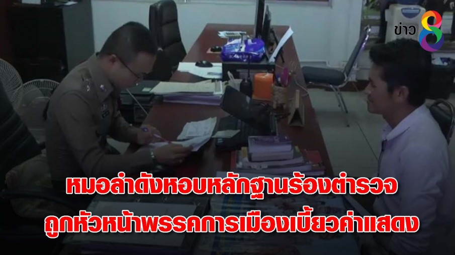 หมอลำดังหอบหลักฐานร้องตำรวจถูกหัวหน้าพรรคการเมืองเบี้ยวค่าแสดง