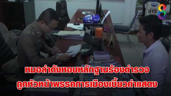 หมอลำดังหอบหลักฐานร้องตำรวจถูกหัวหน้าพรรคการเมืองเบี้ยวค่าแสดง...