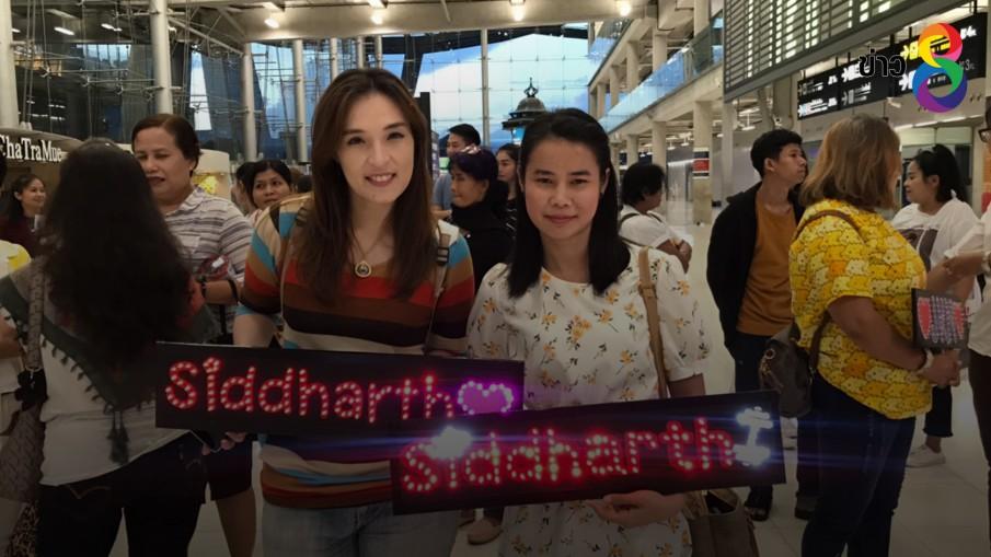 """แฟนคลับต้อนรับ 2 นักแสดงสุดฮอต """"ซิดดาร์ธ - ฮาร์ชาด"""" ที่สนามบินสุวรรณภูมิ คึกคัก"""