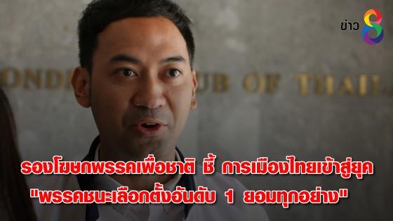 """รองโฆษกพรรคเพื่อชาติ ชี้ การเมืองไทยเข้าสู่ยุค """"พรรคชนะเลือกตั้งอันดับ..."""