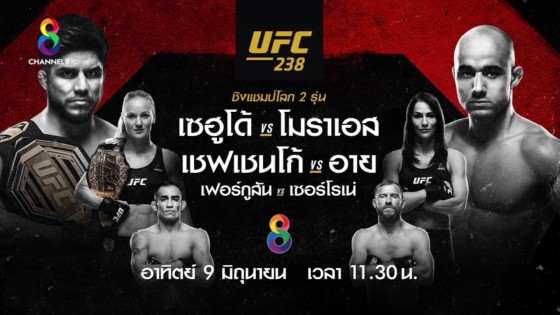 เปิดศึกความมันส์ให้แฟนมวยช่อง8 กับ UFC ศึกชิงแชมป์โลก 2 รุ่น