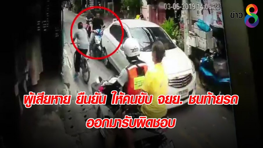 ผู้เสียหาย ยืนยัน ให้คนขับ จยย. ชนท้ายรถ ออกมารับผิดชอบ
