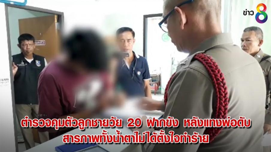 ตำรวจคุมตัวลูกชายวัย 20 ฝากขัง หลังแทงพ่อดับ สารภาพทั้งน้ำตาไม่ได้ตั้งใจทำร้าย