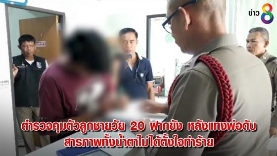 ตำรวจคุมตัวลูกชายวัย 20 ฝากขัง หลังแทงพ่อดับ...
