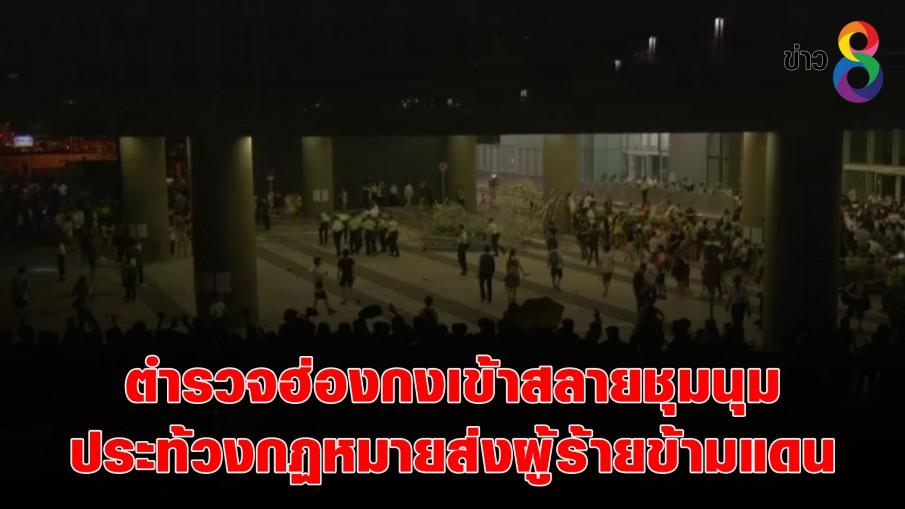 ตำรวจฮ่องกงเข้าสลายชุมนุมประท้วงกฏหมายส่งผู้ร้ายข้ามแดน