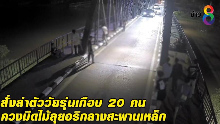 สั่งล่าตัววัยรุ่นเกือบ 20 คน ควงมีดไม้ลุยอริกลางสะพานเหล็ก