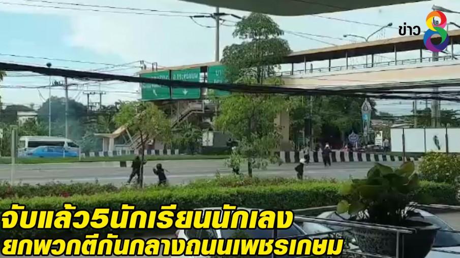 จับแล้ว 5 นักเรียนนักเลงยกพวกตีกันกลางถนนเพชรเกษม