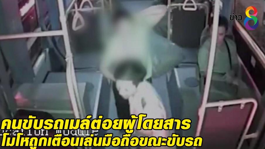 คนขับรถเมล์ต่อยผู้โดยสาร โมโหถูกเตือนเล่นมือถือขณะขับรถ