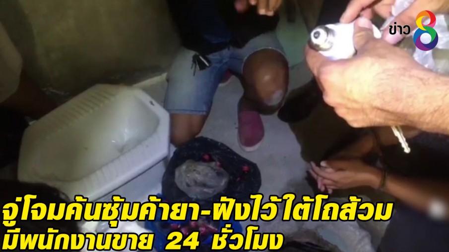 จู่โจมค้นซุ้มค้ายา-ฝังไว้ใต้โถส้วม มีพนักงานขาย 24 ชั่วโมง