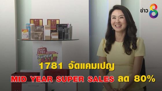 1781 จัดแคมเปญ  MID YEAR SUPER SALES ลด 80%