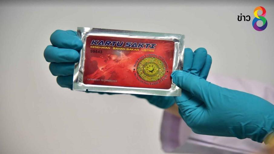 ปส. เผยผลตรวจการ์ดพลังงานพบค่าระดับรังสีสูงกว่าขีดจำกัด 350 เท่า