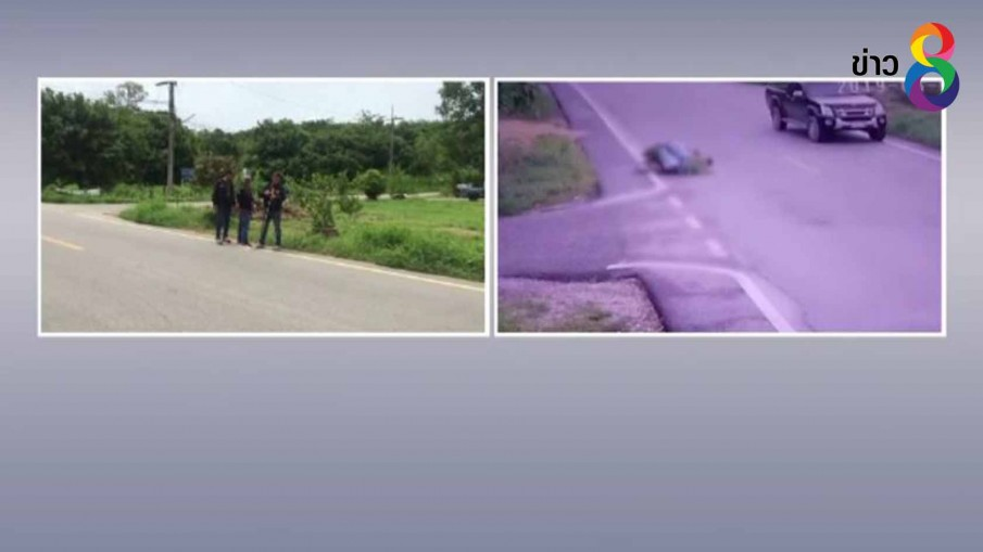 ชายวัย 21 ปีมอบตัว หลังยิงชายพิการดับขณะปั่นจักรยาน อ้างยิงไล่สัตว์