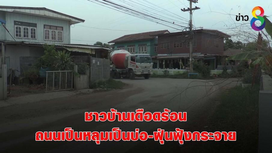 ชาวบ้านเดือดร้อนถนนเป็นหลุมเป็นบ่อ-ฝุ่นฟุ้งกระจาย