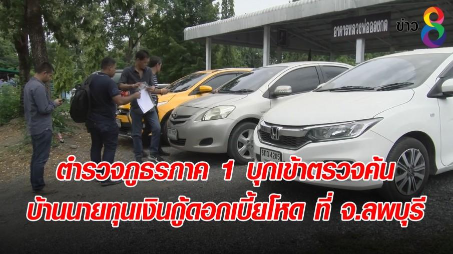 ตำรวจภูธรภาค 1 บุกเข้าตรวจค้นบ้านนายทุนเงินกู้ดอกเบี้ยโหด ที่ จ.ลพบุรี