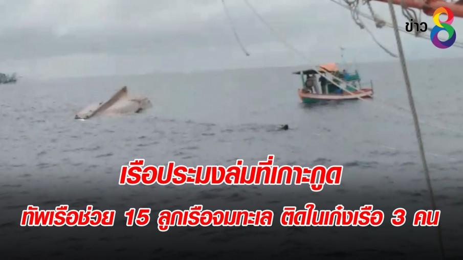 เรือประมงล่มที่เกาะกูด ทัพเรือช่วย 15 ลูกเรือจมทะเล ติดในเก๋งเรือ 3 คน