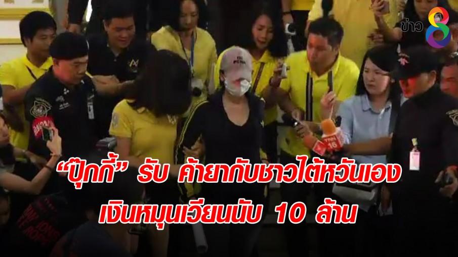 """""""ปุ๊กกี้"""" รับ ค้ายากับชาวไต้หวันเอง เงินหมุนเวียนนับ 10 ล้าน"""
