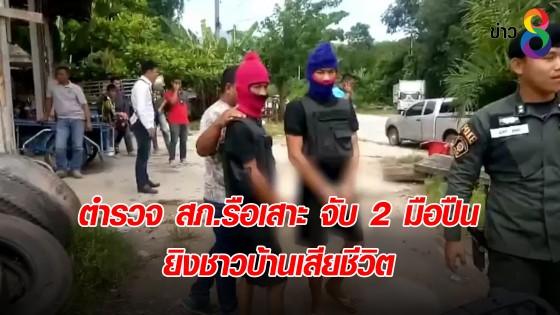 ตำรวจ สภ.รือเสาะ จับ 2 มือปืน ยิงชาวบ้านเสียชีวิต