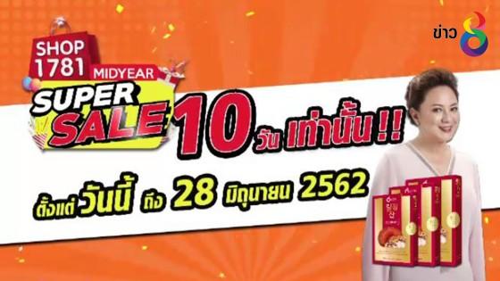 Shop1781 Mid Year Super Sales มหกรรม ลดแรงกับโปรแรงสุดคุ้ม