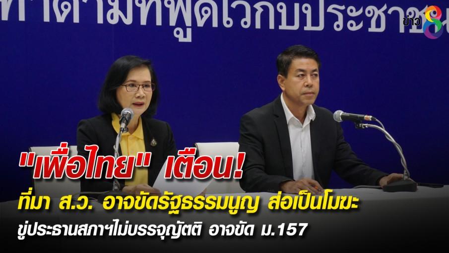 """""""เพื่อไทย"""" เตือน! ที่มา ส.ว. อาจขัดรธน. ส่อเป็นโมฆะ ขู่ประธานสภาฯไม่บรรจุญัตติอาจขัด ม.157"""