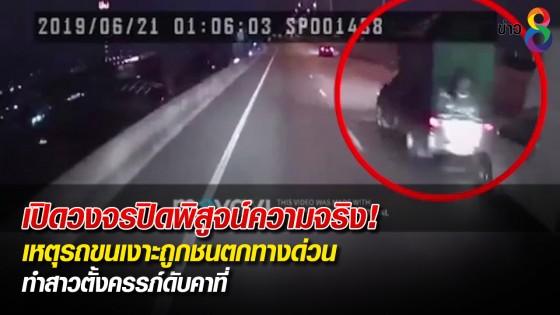 เปิดวงจรปิดพิสูจน์ความจริง! เหตุรถขนเงาะถูกชนตกทางด่วน...
