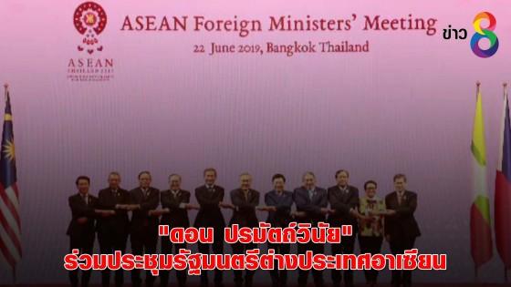 """""""ดอน ปรมัตถ์วินัย"""" ร่วมประชุมรัฐมนตรีต่างประเทศอาเซียน"""