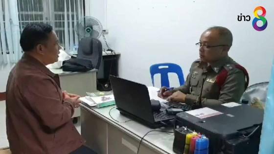 จับเจ้าของร้านคาราโอเกะ เมืองเพชรบุรี ละเมิดลิขสิทธิ์เพลงบริษัทอาร์เอส