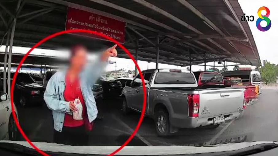 เอือมระอา! หญิงทำหน้าไม่พอใจ ยืนจองที่จอดรถยนต์