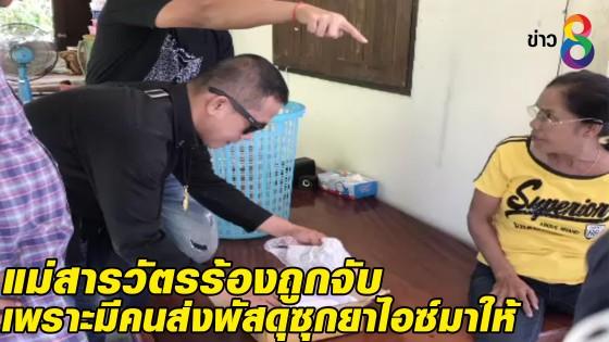 แม่สารวัตรร้องถูกจับเพราะมีคนส่งพัสดุซุกยาไอซ์มาให้...